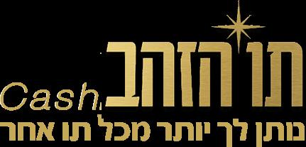 תו הזהב לוגו